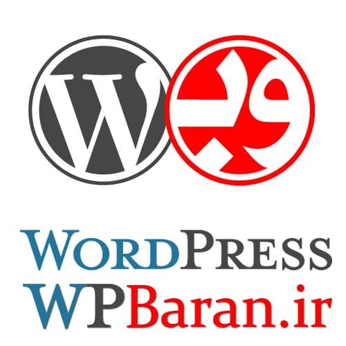 وردپرس چیست؟ WordPress چیست؟ سیستم مدیریت محتوای وردپرس