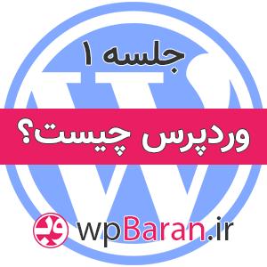 وردپرس چیست؟ WordPress چیست؟ (مدیریت محتوای وردپرس)