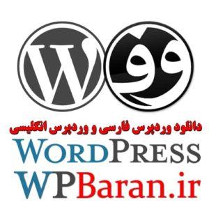 دانلود وردپرس فارسی یا انگلیسی (مقایسه + دانلود رایگان)