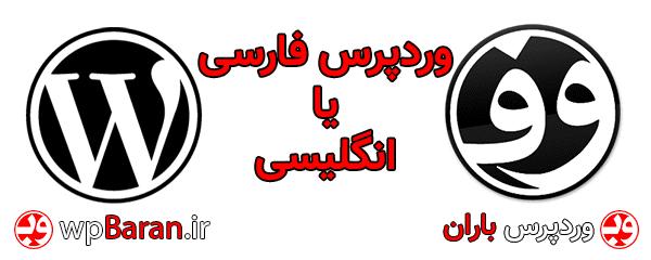 وردپرس فارسی یا انگلیسی دانلود رایگان نسخه جدید