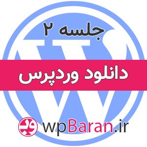 دانلود وردپرس فارسی آخرین نسخه + دانلود WordPress انگلیسی (آخرین ورژن)