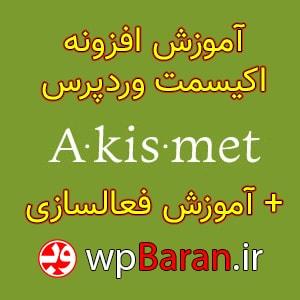 آموزش افزونه اکیسمت وردپرس – افزونه Akismet + آموزش فعالسازی