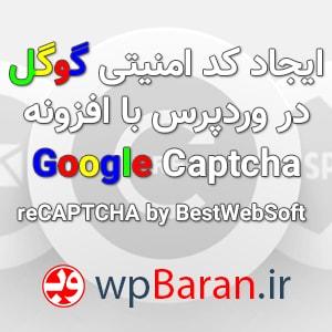 افزونه Google Captcha ایجاد کد امنیتی گوگل در وردپرس