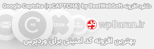 8 بهترین افزونه CAPTCHA کپچا [افزونه کد امنیتی برای وردپرس