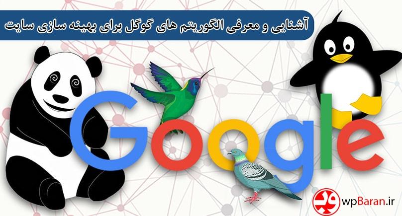 آشنایی و معرفی الگوریتم های گوگل برای بهینه سازی سایت