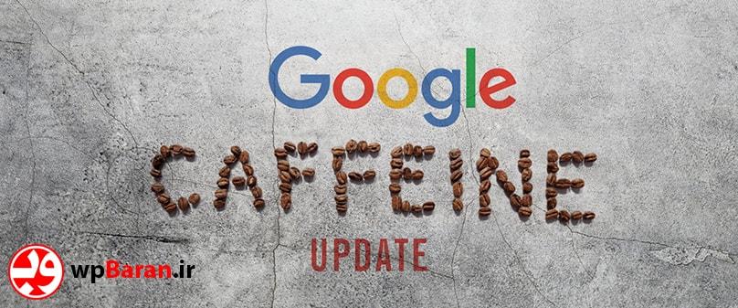 آشنایی با الگوریتم های گوگلبرای بهبود رتبه سایت - قسمت دوم