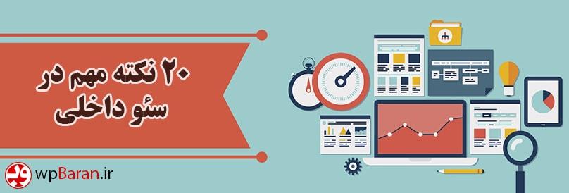 مهمترین مراحل سئو داخلی و بهینه سازی سایت چیست؟