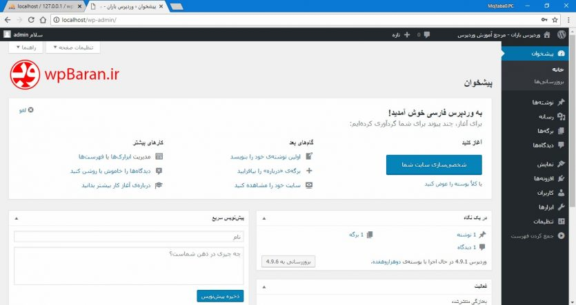 wordpress-installation-tutorial-wp-admin-wpbaran-ir