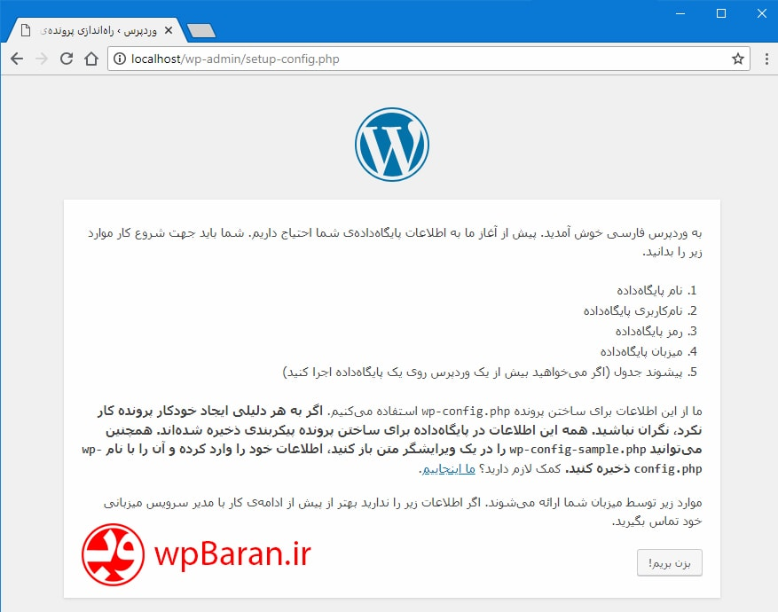 wordpress-installation-tutorial-wp-config-wpbaran-ir