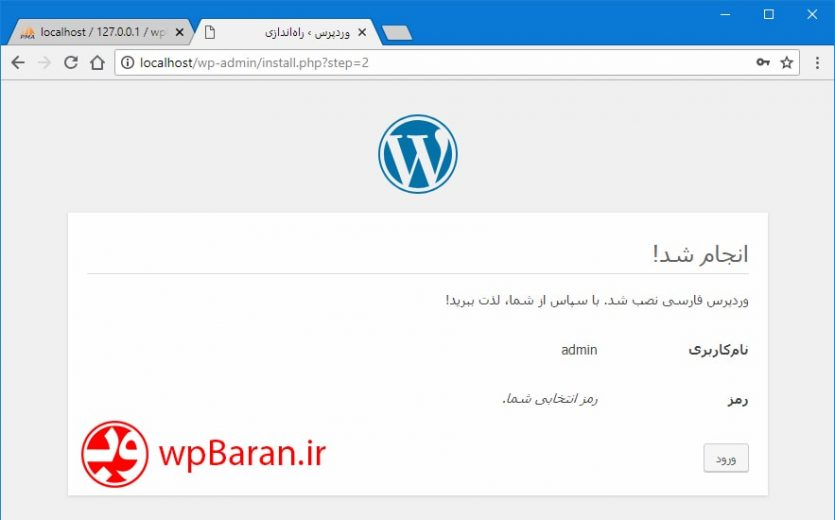 wordpress-installation-tutorial-wp-install-2-wpbaran-ir