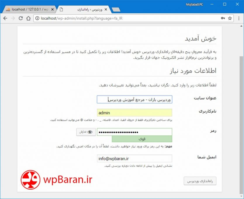wordpress-installation-tutorial-wp-install-wpbaran-ir