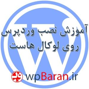 نصب وردپرس روی لوکال هاست Wamp و XAMPP (جامع)