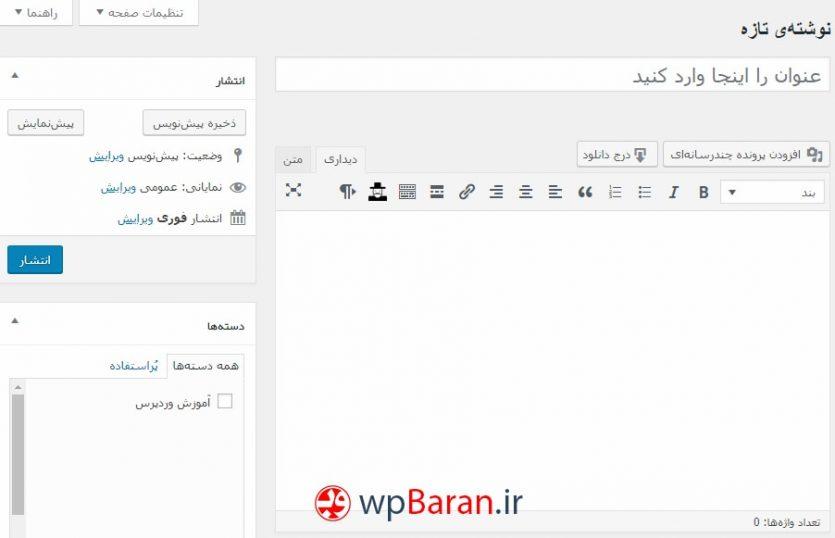 چگونه در وردپرس مطلب بگذاریم؟ - آموزش نوشته ها در وردپرس