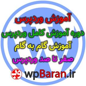 آموزش وردپرس فارسی و کار با WordPress در 33 جلسه کامل و رایگان