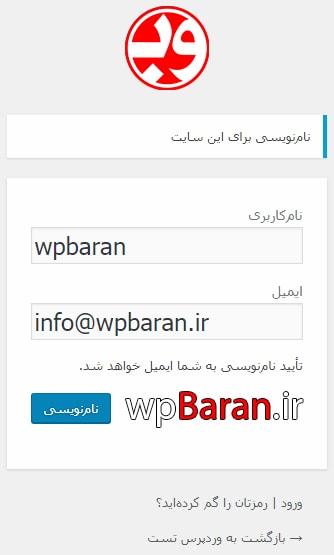 آموزش عضو گیری در وردپرس - ثبت نام کاربران در وردپرس