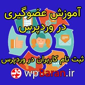 آموزش ساخت فرم ثبت نام در وردپرس بدون افزونه (فرم عضویت وردپرس)(جامع)