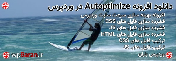 دانلود افزونه Autoptimize در وردپرس افزونه بهینه سازی سرعت سایت وردپرس