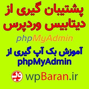 پشتیبان گیری از دیتابیس وردپرس (آموزش بک آپ گیری از phpMyAdmin)