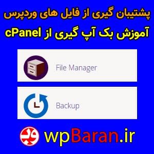 پشتیبان گیری از فایل های وردپرس (آموزش بک آپ گیری از cPanel)