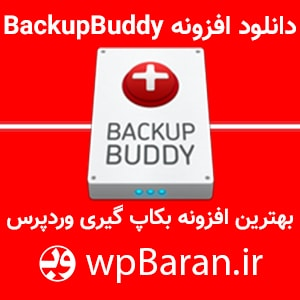 دانلود افزونه BackupBuddy فارسی (بهترین افزونه بکاپ گیری وردپرس)