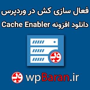 فعال سازی کش در وردپرس با دانلود افزونه Cache Enabler