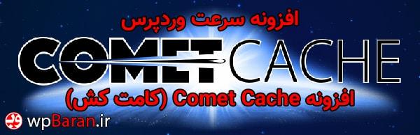 دانلود افزونه سرعت وردپرس - افزونه Comet Cache - کامت کش