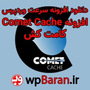 دانلود افزونه سرعت وردپرس – افزونه Comet Cache (کامت کش)