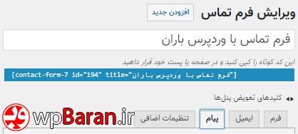 فرم تماس 7 فارسی - فرم تماس 7 فارسی - آموزش کار با Contact Form 7 + دانلود افزونه فرم تماس وردپرس