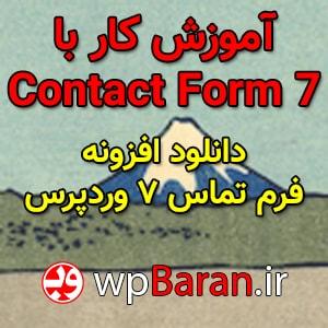 آموزش کار با Contact Form 7 (جامع) + دانلود فرم تماس 7 فارسی