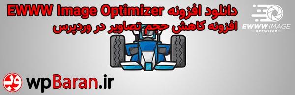 افزونه EWWW Image Optimizer - افزونه کاهش حجم تصاویر در وردپرس