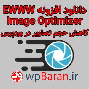 افزونه EWWW Image Optimizer – افزونه کاهش حجم تصاویر در وردپرس