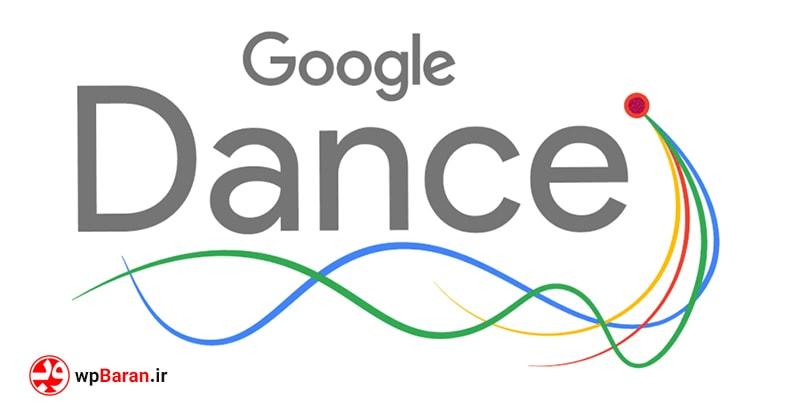 رقص گوگل (Google Dance) چیست؟ - تاثیر گوگل دنس در رتبه بندی سایت ها
