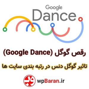 رقص گوگل (Google Dance)  چیست؟ – تاثیر گوگل دنس در رتبه بندی سایت ها