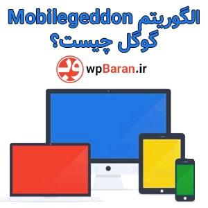 معرفیالگوریتم Mobilegeddon– الگوریتمMobilegeddonگوگل چیست؟