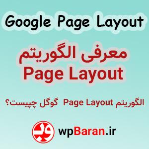 معرفی الگوریتم Page Layout – الگوریتم Page Layout  گوگل چپیست؟
