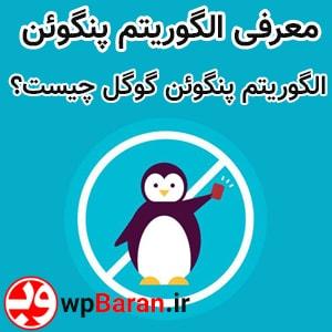 معرفی الگوریتم پنگوئن – الگوریتم پنگوئن گوگل چیست؟