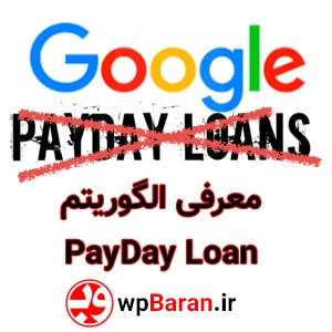 معرفی الگوریتم PayDay Loan – الگوریتم PayDay Loan گوگل چیست؟