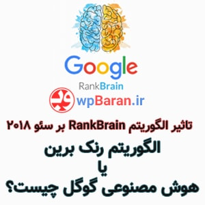 تاثیر الگوریتم RankBrain بر سئو 2018 - الگوریتم رنک برین یا هوش مصنوعی گوگل چیست؟