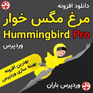 دانلود Hummingbird Pro بهترین افزونه بهینه سازی وردپرس - دانلود افزونه مرغ مگس خوار