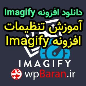 افزونه Imagify دانلود + آموزش تنظیمات افزونه Imagify