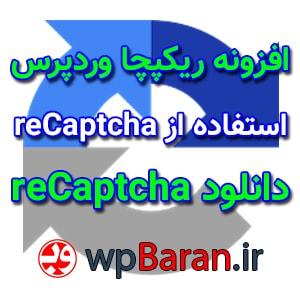 استفاده از recaptcha – دانلود recaptcha – افزونه ریکپچا وردپرس