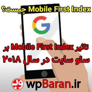 Mobile First Index چیست؟ – تاثیر Mobile First Index بر سئو سایت در سال 2018