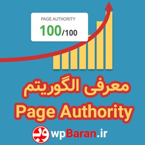 معرفی الگوریتم Page Authority – الگوریتم Page Authority چپیست؟