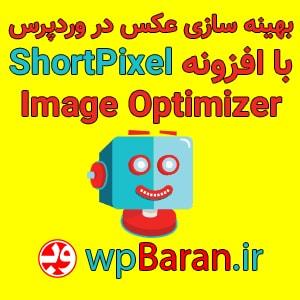 بهینه سازی عکس در وردپرس با افزونه ShortPixel Image Optimizer
