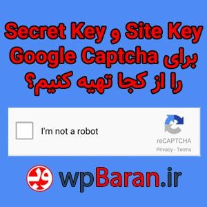 Site Key و Secret Key برای Google Captcha را از کجا تهیه کنیم؟