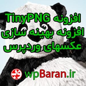 افزونه TinyPNG – افزونه بهینه سازی عکسهای وردپرس