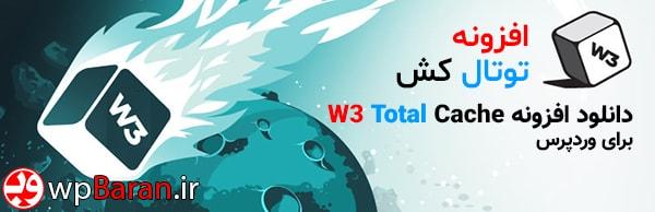 دانلود افزونه W3 Total Cache برای وردپرس (افزونه توتال کش)