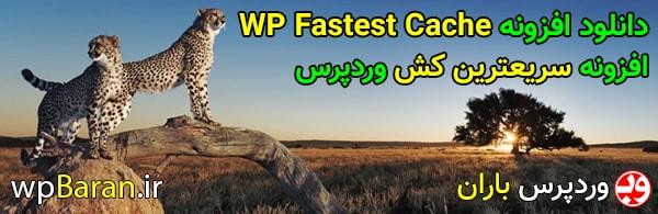 دانلود افزونه WP Fastest Cache - سریعترین کش وردپرس - بهترین افزونه کش وردپرس - مقایسه و دانلود افزونه کش وردپرس