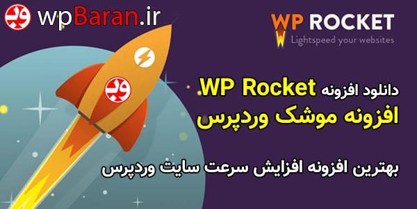 دانلود افزونه WP Rocket افزایش سرعت سایت وردپرس - افزونه موشک - افزونه راکت - بهترین افزونه کش وردپرس - مقایسه و دانلود افزونه کش وردپرس