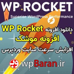 دانلود افزونه WP Rocket افزایش سرعت سایت وردپرس - افزونه موشک - افزونه راکت
